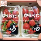 Yubeni Strawberry