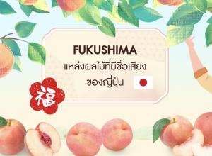 FUKUSHIM PROMOTION
