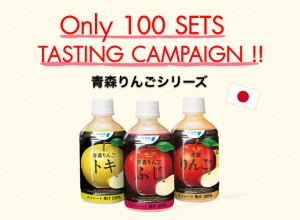 Only 100 SETS TASTING CAMPAIGN!