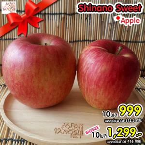 Shinano Sweet