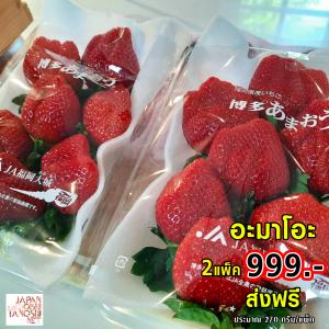 Amaou Strawberry