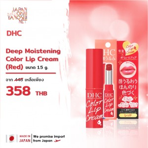 DHC Deep Moistening Color Lip Cream (Red)