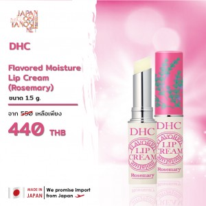 DHC Flavored Moisture Lip Cream (Rosemary)