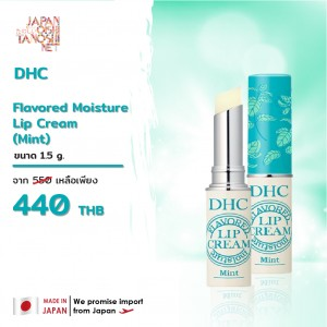 DHC Flavored Moisture Lip Cream (Mint)