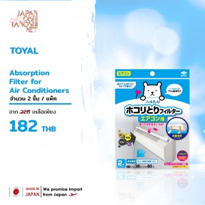 TOYAL Absorption Filter for Air Conditioners