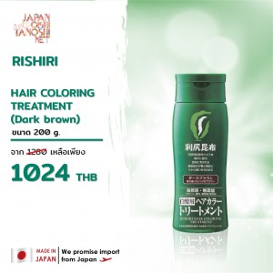 RISHIRI HAIR COLORING TREATMENT (Dark brown)