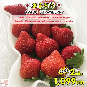 Amaou Strawberry ชุด 2 แพ็ก