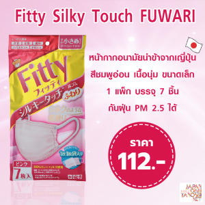 Fitty Silky Touch FUWARI 7pcs Pink Small size