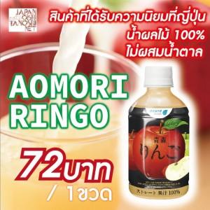 AOMORI apple juice