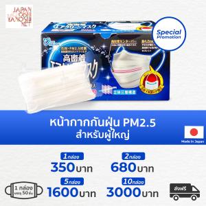 Mask PM2.5  Blue สำหรับผู้ใหญ่