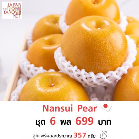 Nansui Pear