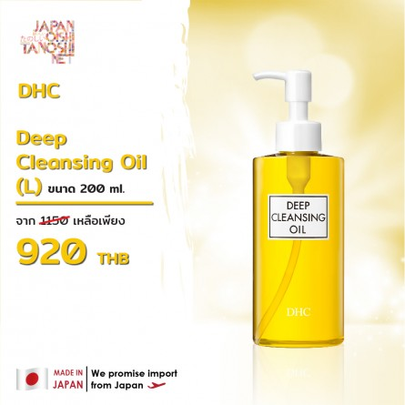 DHC Deep Cleansing Oil (L) 200 ml.