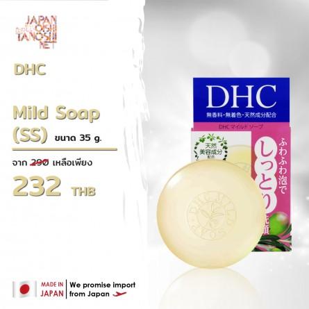 DHC Mild Soap (SS) 35 g.