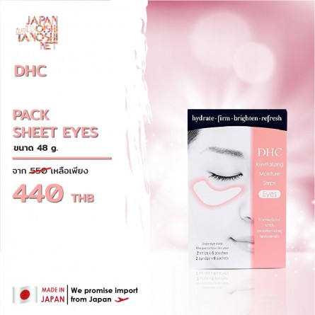 DHC PACK SHEET EYES