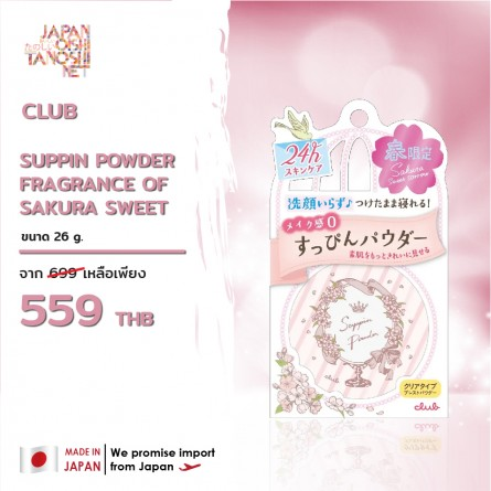 CLUB SUPPIN POWDER FRAGRANCE OF SAKURA SWEET