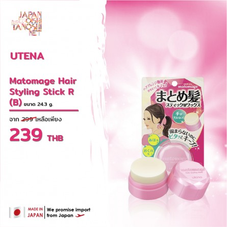 Utena Matomage Hair Styling Stick R (B)