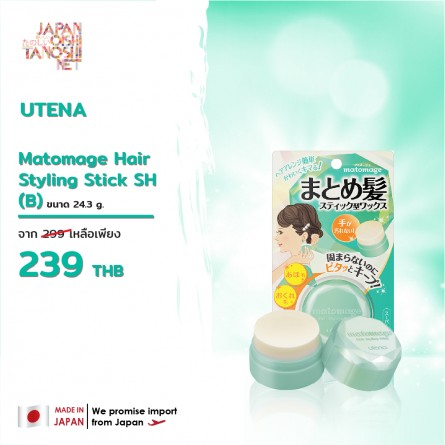 Utena Matomage Hair Styling Stick SH (B)