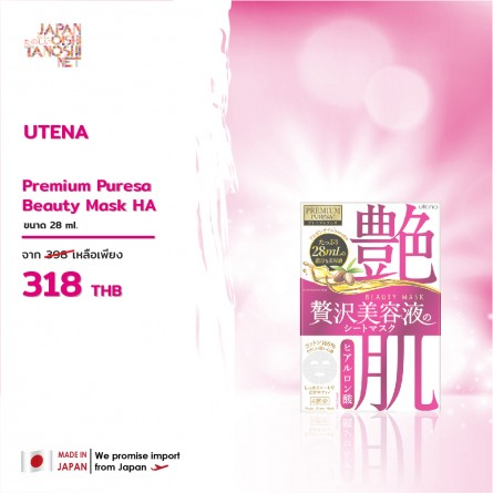 Utena Premium Puresa Beauty Mask HA