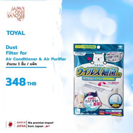 TOYAL DUST FILTER FOR AIR CONDITIONER & AIR PURIFIER