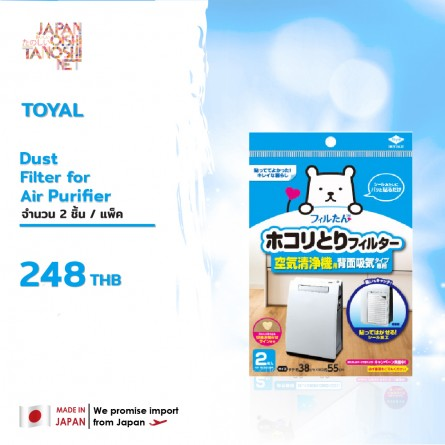 TOYAL DUST FILTER FOR AIR PURIFIER