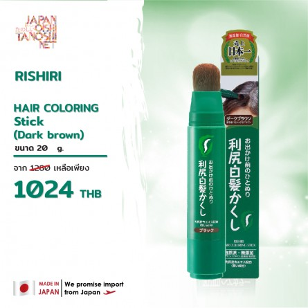 RISHIRI COLORING STICK  (DARK BROWN)