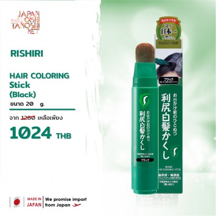 RISHIRI COLORING STICK (BLACK)