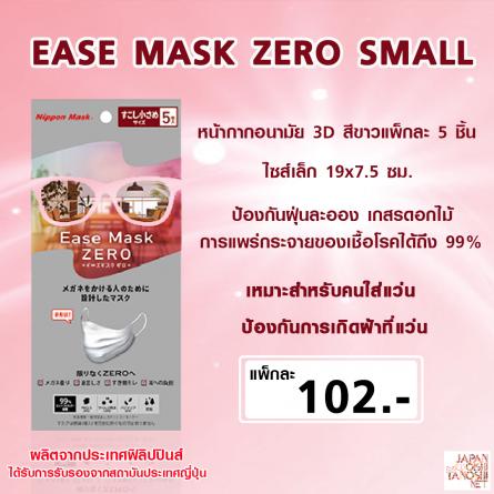 EASE MASK ZERO SMALL 5P