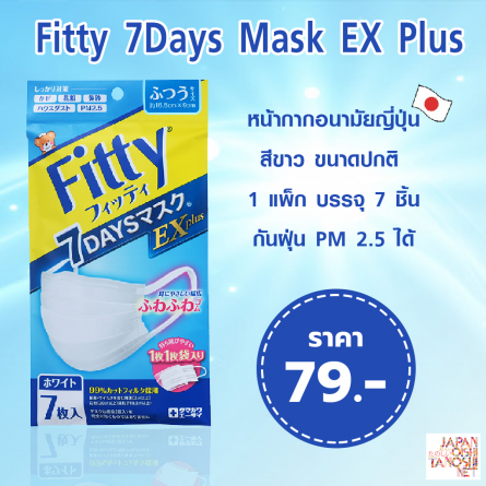 Fitty 7Days Mask EX Plus 7pcs White Normal size