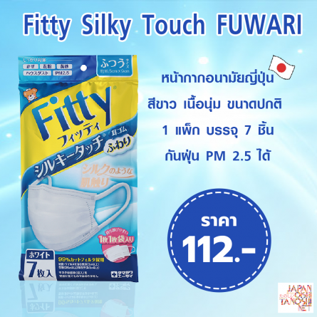 Fitty Silky Touch FUWARI 7pcs White Normal size
