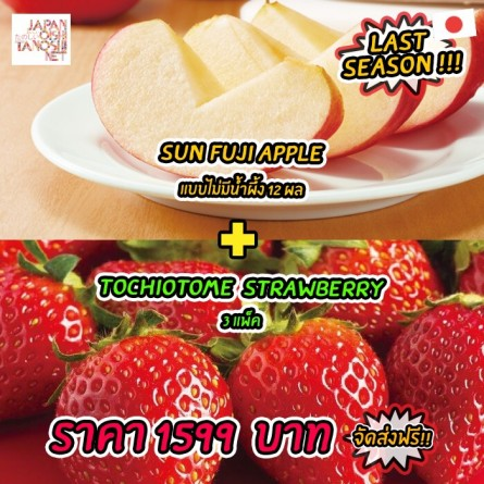 Strawberry + Apple Set
