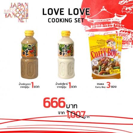 Love Love Cooking Set