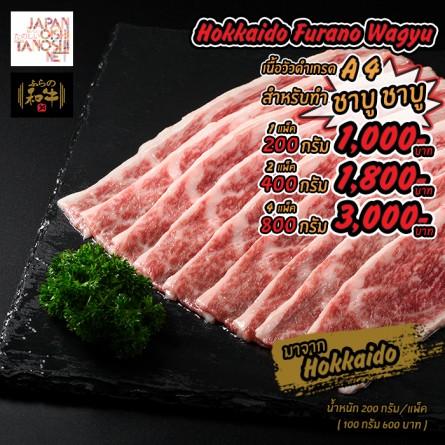 Hokkaido Furano Beef - Shabu Shabu