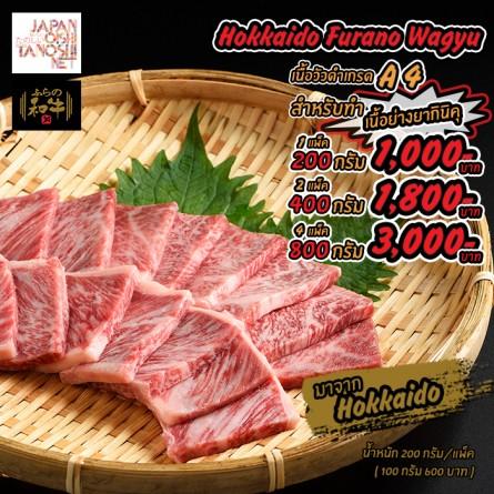 Hokkaido Furano Beef - Yakiniku