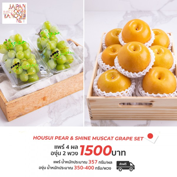 Housui Pear + Shine muscat grape Set