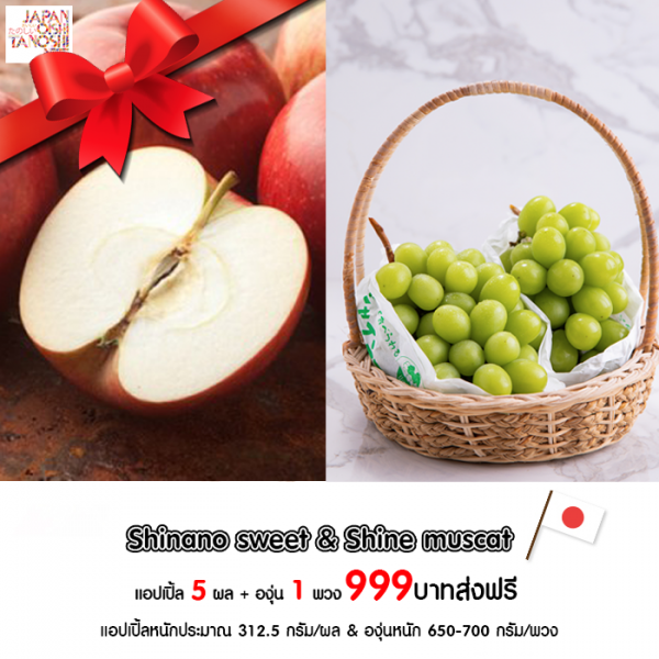 Grape + Apple Set