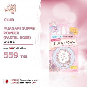 CLUB YUAGARI SUPPIN POWDER (PASTEL ROSE)