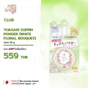 CLUB YUAGARI SUPPIN POWDER (WHITE FLORAL BOUQUET)