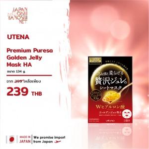 Premium Puresa Golden Jelly Mask HA