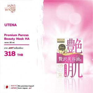 Utena Premium Puresa Beauty Mask HA