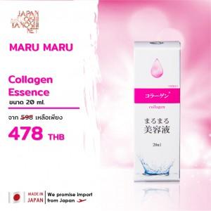 Marumaru Collagen Essence