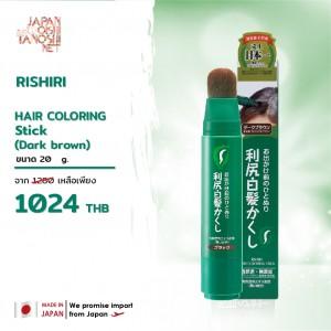 RISHIRI COLORING STICK  (DARK BROWN)