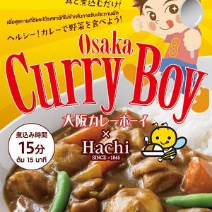 Osaka Curry Boy | 1 แพ็คเกจสำหรับ 4 ท่าน !!