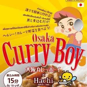 Osaka Curry Boy