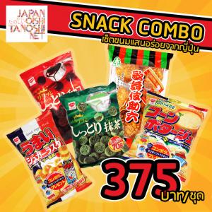 Snack Combo Set x 5