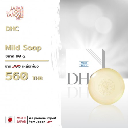 DHC Mild Soap 90 g.