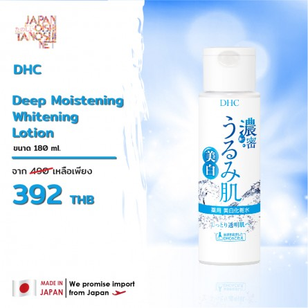 DHC Deep Moistening Whitening Lotion