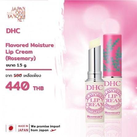 DHC Flavored Moisture Lip Cream (Rosemary)