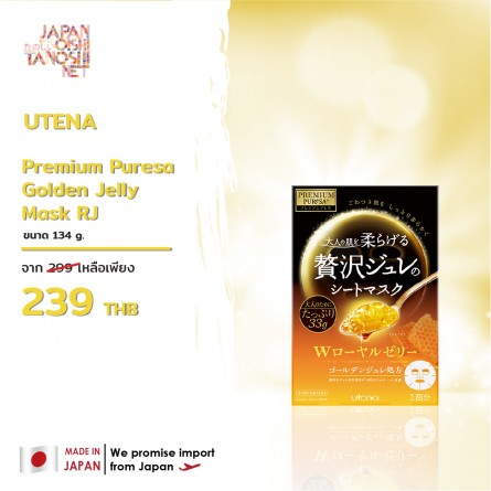 Premium Puresa Golden Jelly Mask RJ