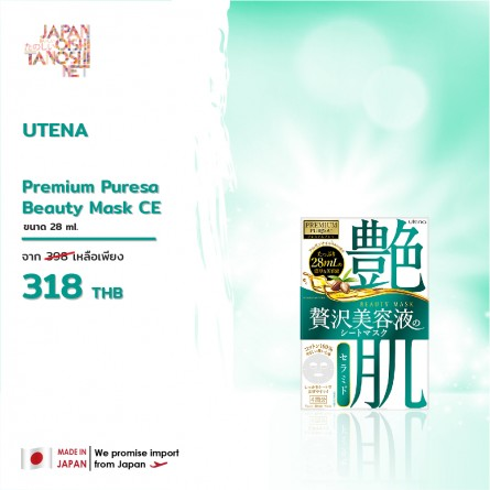 Utena Premium Puresa Beauty Mask CE