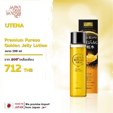 Utena Premium Puresa Golden Jelly Lotion